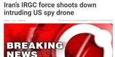 美官員證實:一架美國軍用無人機被伊朗擊落