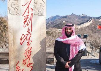 沙特王儲登長城 與毛澤東題詞合影