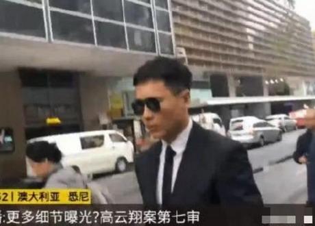 高云翔案七审出现转机,董璇拿回护照