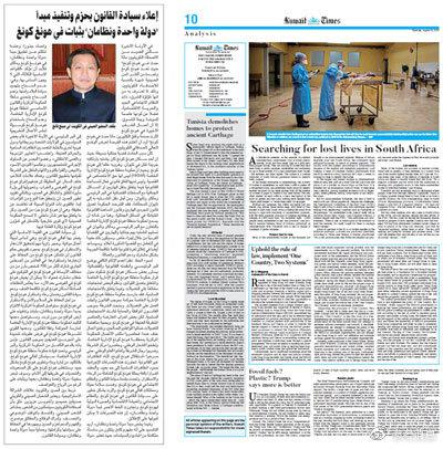 科威特媒體報道截圖