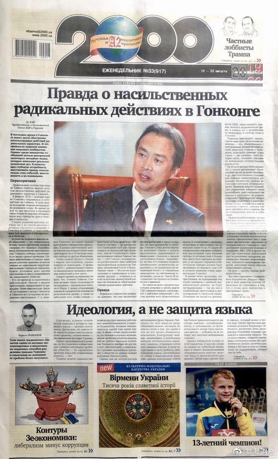 烏克蘭《2000報》發表中國駐烏克蘭大使杜偉署名文章