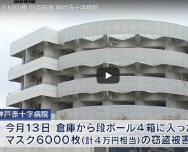 日本一医院6000口罩被盗