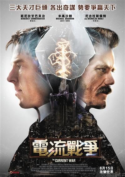 《電力之戰》