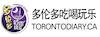 多倫多吃喝玩樂TorontoDiary