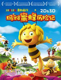 瑪雅蜜蜂歷險記2