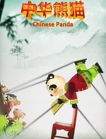 《中华熊猫》
