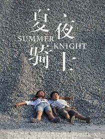 《夏夜騎士》
