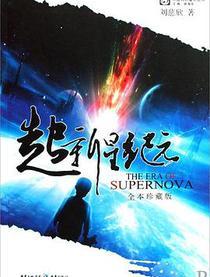 超新星紀元