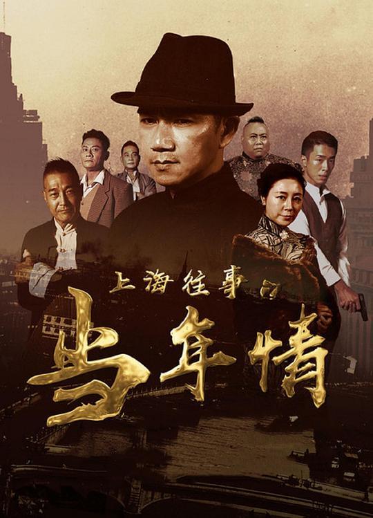 《上海往事之当年情》