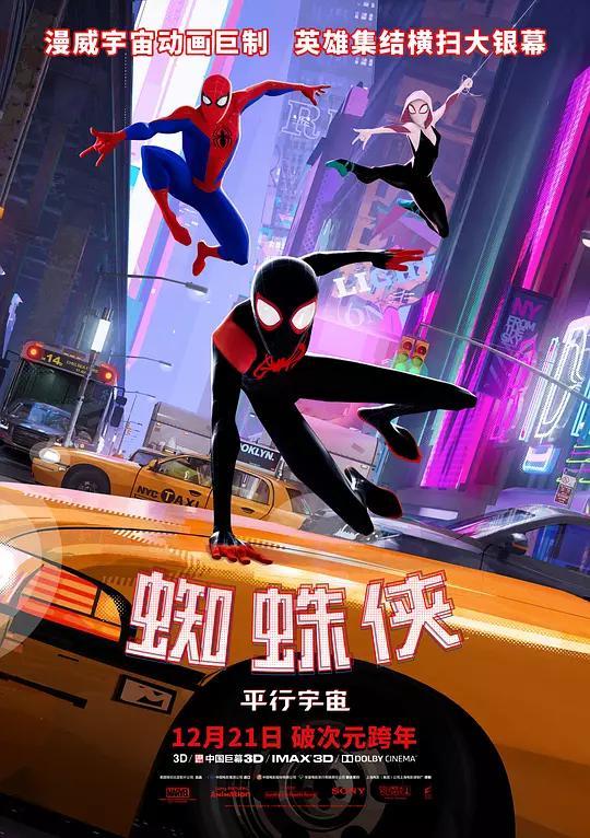 《蜘蛛侠:平行宇宙》
