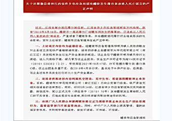 湖南醴陵应急管理局指江西萍乡同行传谣:恶劣影响