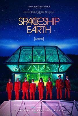 地球太空船