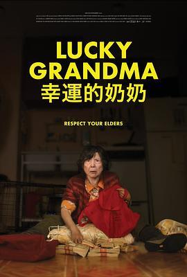 幸運的奶奶