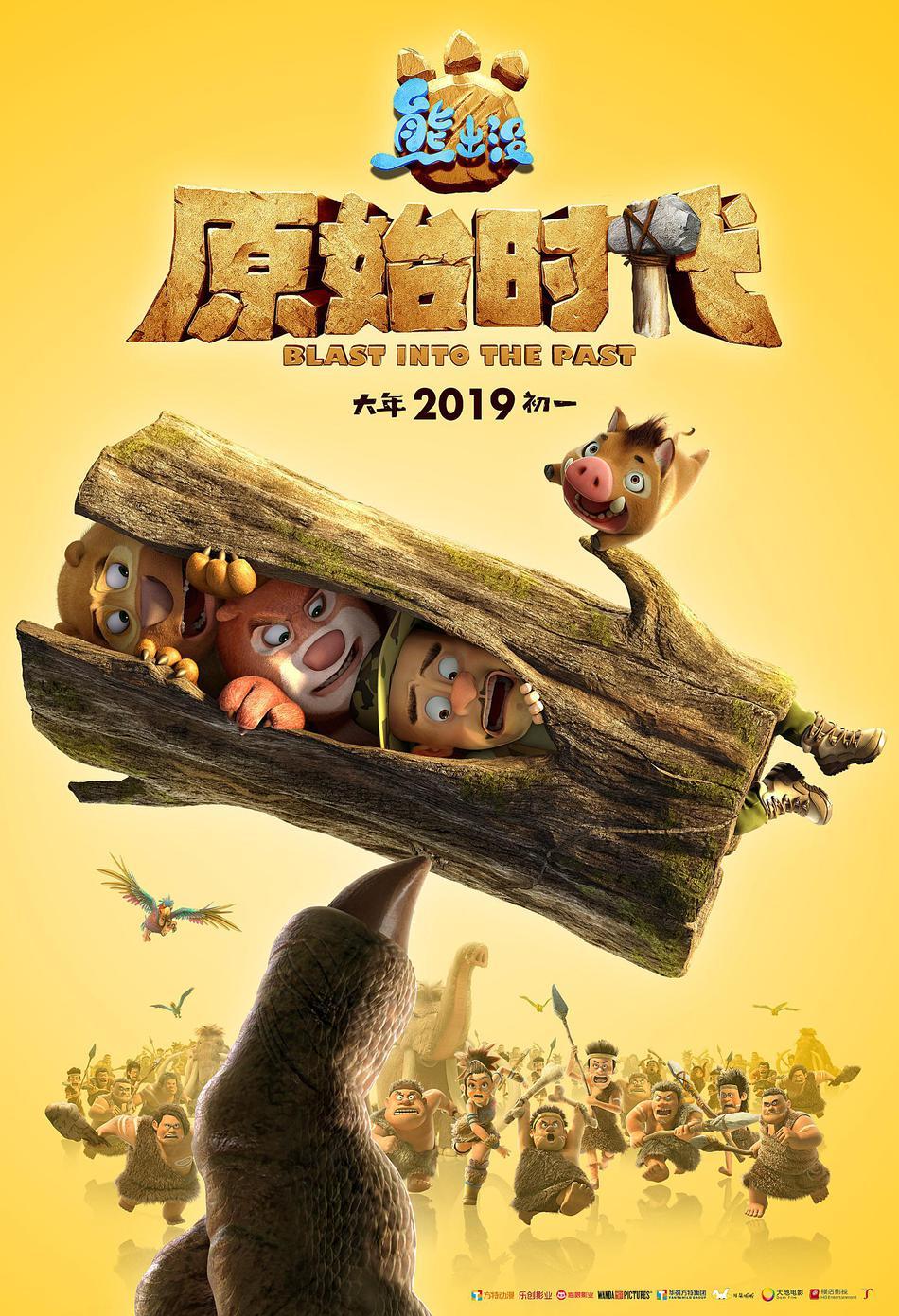 熊出沒·原始時代
