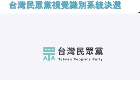 臺灣民衆黨徽海選結果出爐。圖/取自臺灣民衆黨網站