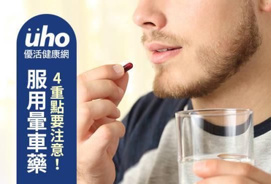 服用暈車藥 4重點要注意!