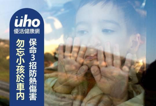 勿忘小孩於車內 保命3招防熱傷害