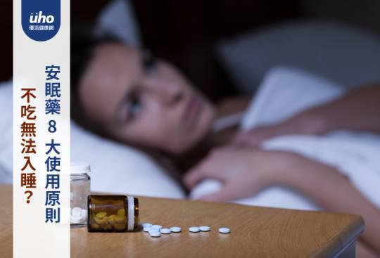 不吃無法入睡?安眠藥8大使用原則