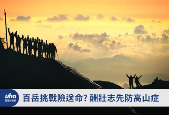 百嶽挑戰險送命?酬壯志先防高山症
