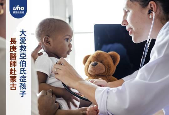 長庚醫師赴蒙古 大愛救亞伯氏症孩子