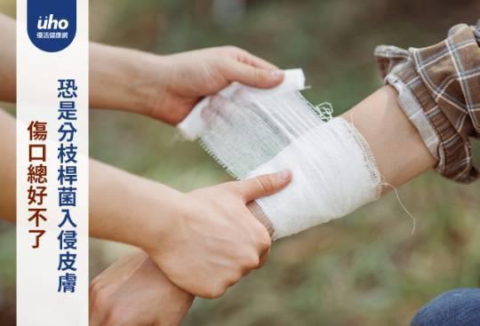 傷口總好不了 恐是分枝桿菌入侵皮膚