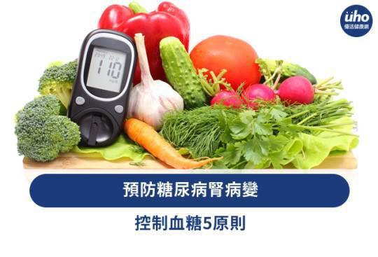 預防糖尿病腎病變 控制血糖5原則