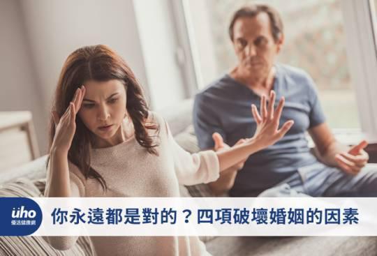 你永遠都是對的?四項破壞婚姻的因素