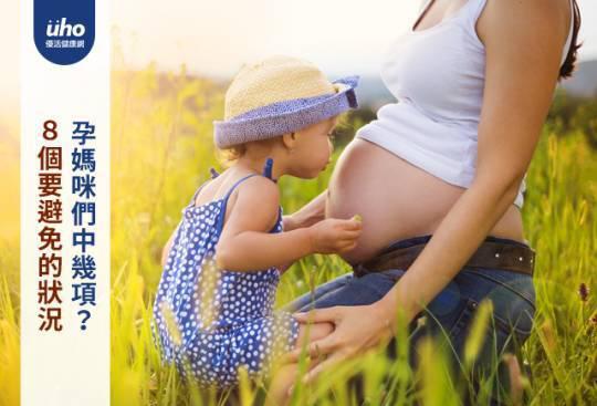 8個要避免的狀況 孕媽咪們中幾項?