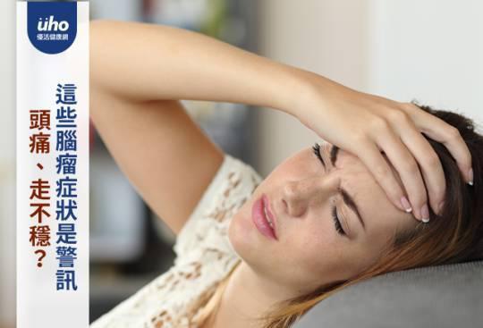 頭痛、走不穩?這些腦瘤症狀是警訊