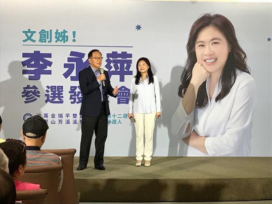 曾擔任臺北市副市長和第5、6屆立法委員的李永萍,舉辦了參選發表會,正式宣佈參加新...