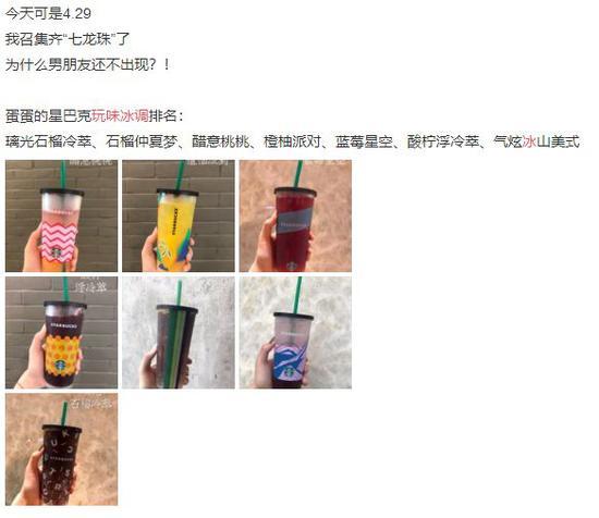 據說味道與顏值完全不成正比,但許多忠實粉絲衝着杯子也準備去全部打卡一遍。