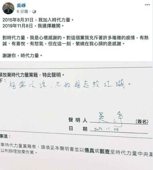 吳崢在臉書貼出退黨資料。 圖/取自吳崢臉書