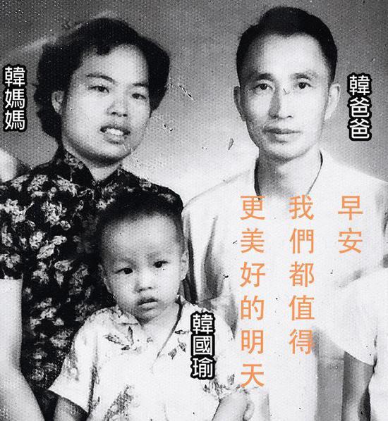 臉書粉絲專頁分享了一張韓國瑜小時候與父母的合照,意外讓韓媽媽長相曝光。 圖擷自韓國瑜力挺中天電視臺