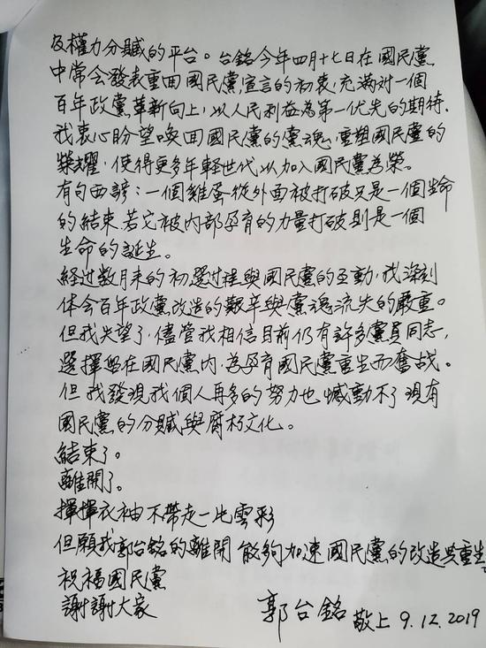 郭臺銘退黨聲明手稿。圖/郭臺銘辦公室提供