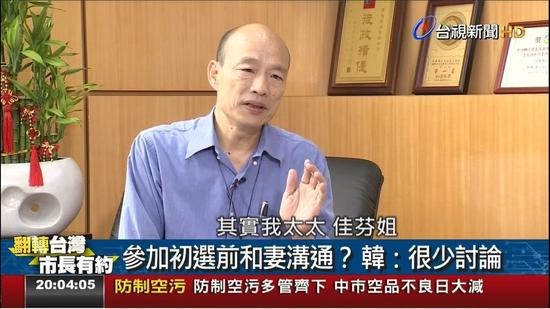 高雄市長韓國瑜。記者林伯驊/翻攝