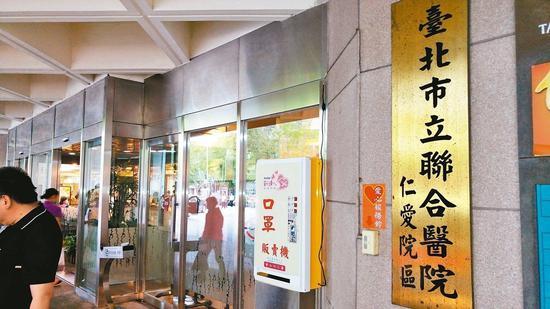 臺北市立聯合醫院仁愛院區。 圖/聯合報系資料照片