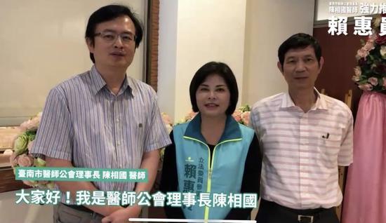 賴惠員(中)今天公佈臺南市醫師公會理事長陳相國(左)錄影支持。圖/賴惠員提供