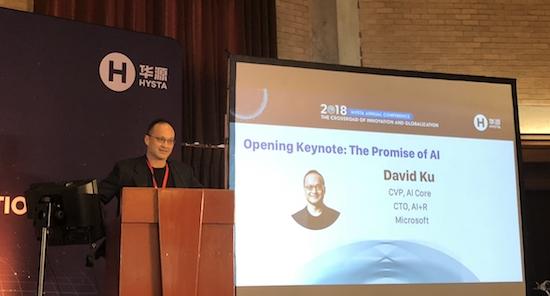 """微软AI团队负责人David Ku发表""""AI的前景""""主题演讲"""