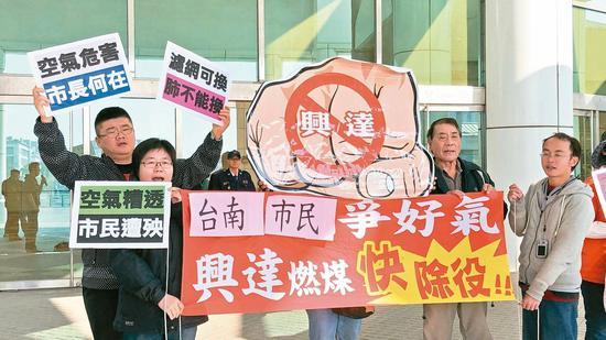 南部反空污大联盟反对兴达电厂三、四号机展延,昨天到台南市政府陈情 ,要求市长黄伟哲支持让兴达燃煤除役。 记者邵心杰/摄影