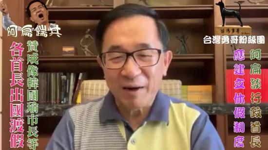 高雄市長韓國瑜春節期間與家人到峇里島度假引發議論,前總統陳水扁昨透過臉書「新勇哥物語」力挺韓國瑜,表示度假充電,精神飽滿再回去工作,也是人民福氣,放不下、不敢出國的反而要考慮考慮。記者蔡孟妤/翻攝