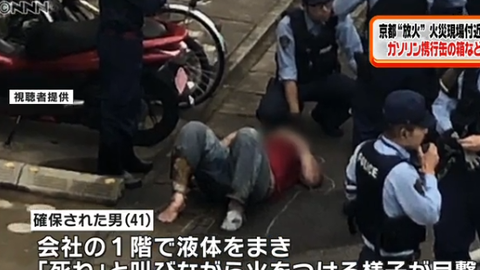 京都动画纵火者被曝:常大声重播动漫音乐 患精神疾病