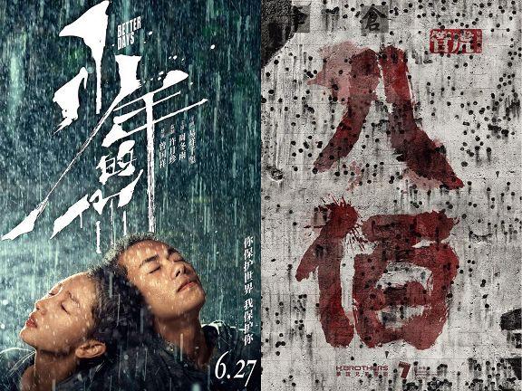"""《八佰》撤档《伟大的愿望》改名,暑期档国产片上演""""极限挑战"""""""