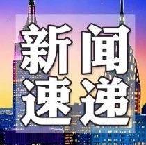 【1.26】纽约三大华埠迎新春、高空坠物砸行人、法拉盛指南