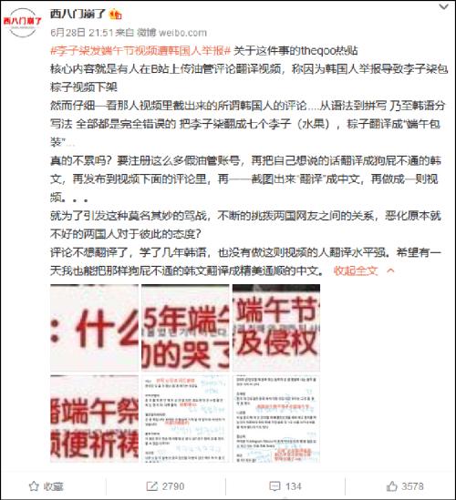 有网友对此总结为,一些营销号假装韩国人去举报李子柒的内容,然后这些假装韩国人的营销号又回到国内的网站截图说是韩国人举报的,故意挑事。