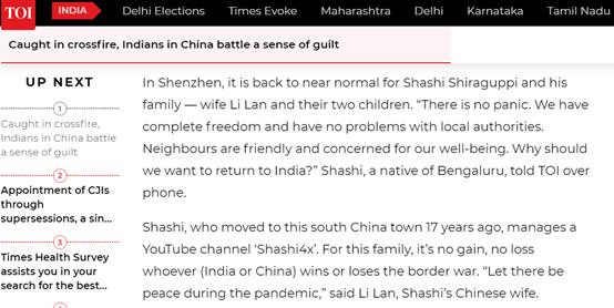(截图来自《印度时报》的报道)