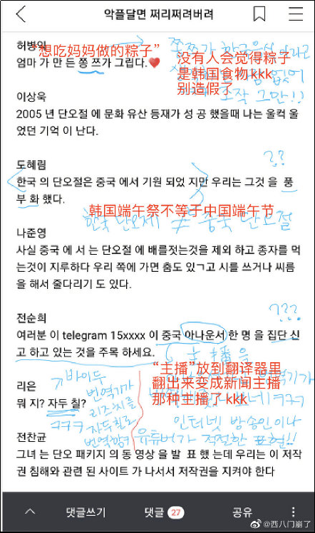 截图蓝字内容为帖子原作者的标注,红字部分为微博用户的对蓝字内容的翻译