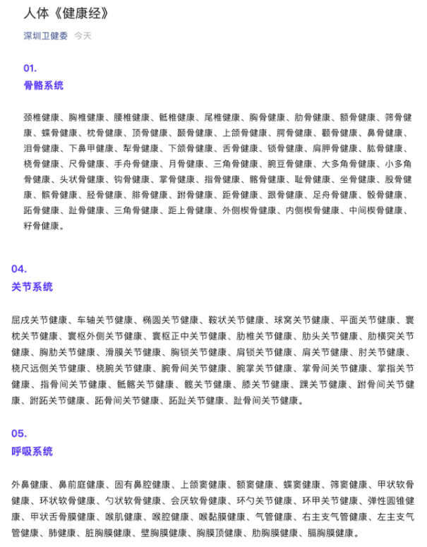深圳市衛生健康委員會官方微信公衆號截圖