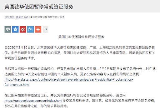 △截圖來源於美國駐華使館官網,版權屬於原作者