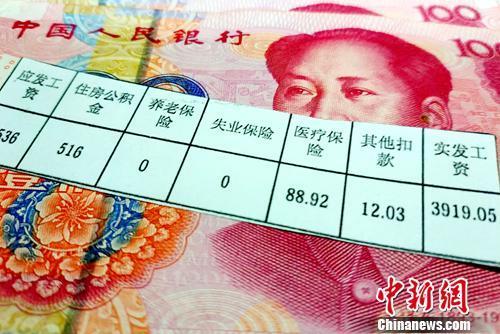 工資條資料圖。中新網記者 李金磊 攝