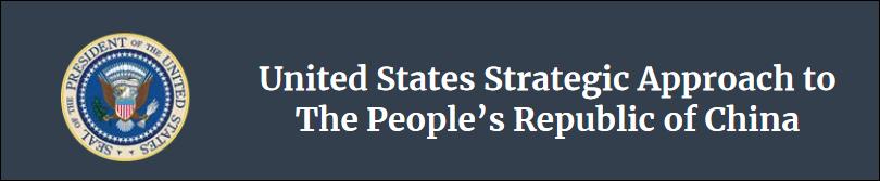 《美國對中國戰略方針》PDF版文件截圖
